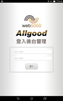 ALLGOOD 企業後台App screenshot 5