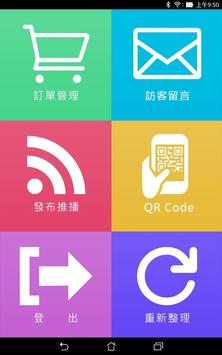 ALLGOOD 企業後台App screenshot 6