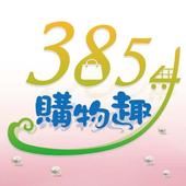 3854 購物趣 icon
