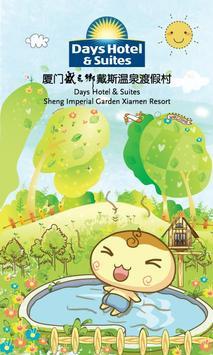 廈門盛之鄉戴斯溫泉渡假村 poster
