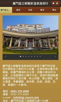廈門盛之鄉戴斯溫泉渡假村 screenshot 2