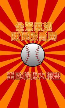 台灣英雄 - 陳偉殷 APP 粉絲團  (殷仔粉絲團 ) poster