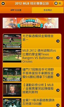 台灣英雄 - 陳偉殷 APP 粉絲團  (殷仔粉絲團 ) screenshot 2