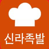 신라왕족발 ícone