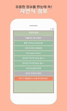 반려견 자연식다이어리 apk screenshot