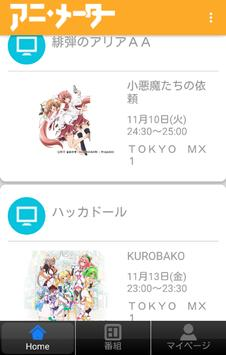 Newtype公式アプリ 「アニ・メーター」 poster