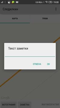 Следилкин apk screenshot