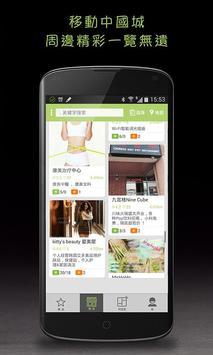 微步客 screenshot 1