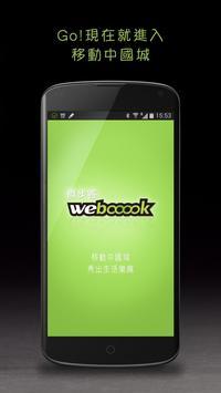 微步客 screenshot 5