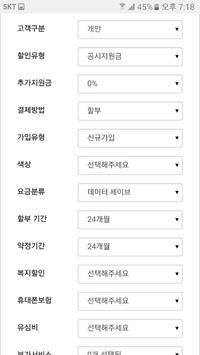 모바일나우 apk screenshot