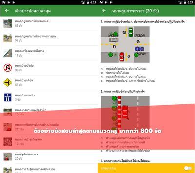 สอบใบขับขี่ ล่าสุด 2561 พร้อมเฉลย มากกว่า 800 ข้อ screenshot 2