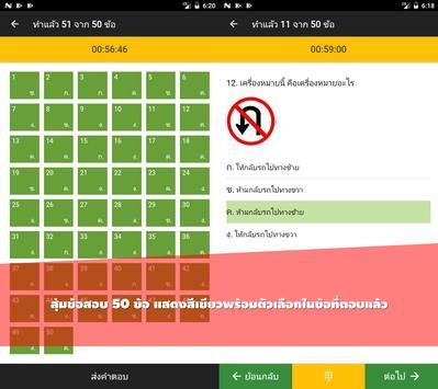 สอบใบขับขี่ ล่าสุด 2561 พร้อมเฉลย มากกว่า 800 ข้อ screenshot 3