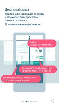 Web Cab screenshot 3