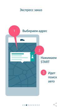 Web Cab screenshot 2