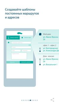 Web Cab screenshot 5