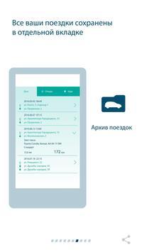 Web Cab screenshot 6