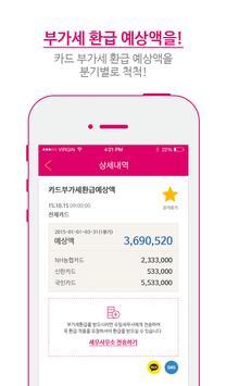 NH수금박사 2.0 – 손 안의 금융비서! apk screenshot