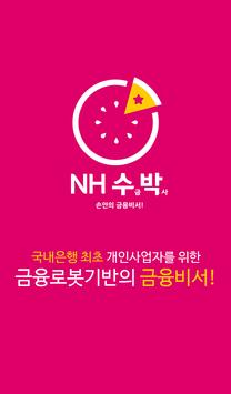 NH수금박사 2.0 – 손 안의 금융비서! poster
