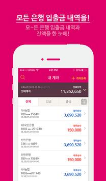 NH수금박사 2.0 – 손 안의 금융비서! screenshot 1