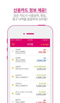 NH수금박사 2.0 – 손 안의 금융비서! screenshot 2