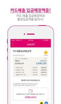 NH수금박사 2.0 – 손 안의 금융비서! screenshot 3