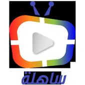Sahla icon