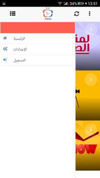Sahla screenshot 2