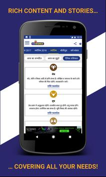 Webdunia apk screenshot
