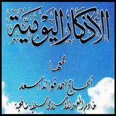 Adzkarul Yaumiyah icon