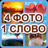 Одно слово, 4 картинки icon