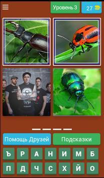 Одно слово, 4 картинки screenshot 3