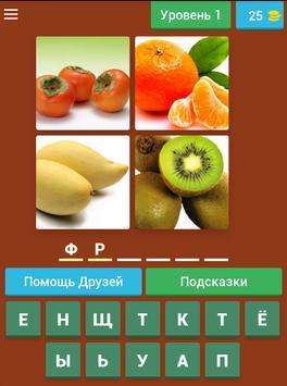 Одно слово, 4 картинки screenshot 5