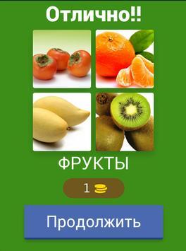 Одно слово, 4 картинки screenshot 6