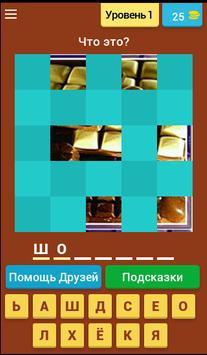 Угадай название ЕДЫ poster