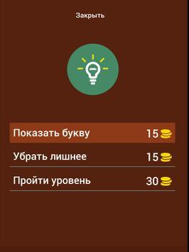 Угадай название ЕДЫ screenshot 14