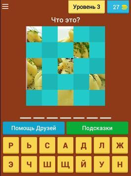 Угадай название ЕДЫ screenshot 13