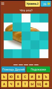 Угадай название ЕДЫ screenshot 2