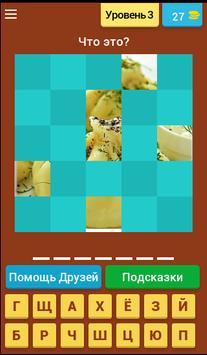 Угадай название ЕДЫ screenshot 3