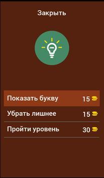 Угадай название ЕДЫ screenshot 4