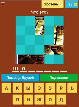 Угадай название ЕДЫ screenshot 5