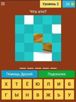 Угадай название ЕДЫ screenshot 7