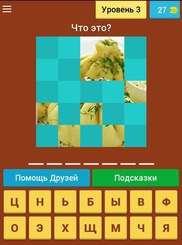 Угадай название ЕДЫ screenshot 8