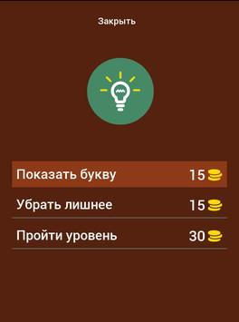 Угадай название ЕДЫ screenshot 9