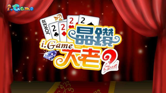 i.Game 晶鑽大老二 poster