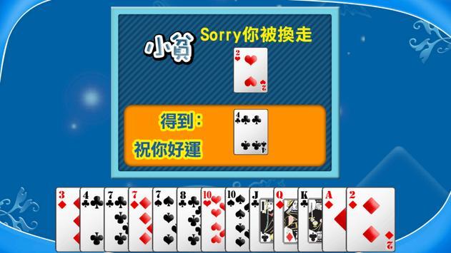 i.Game 晶鑽大老二 apk screenshot