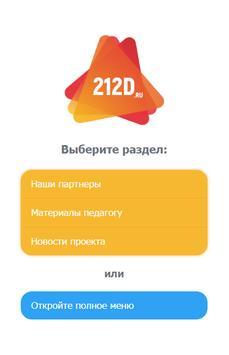 212D.RU poster