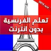 تعلم الفرنسية بدون انترنت icon