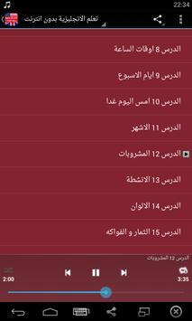 تعلم الانجليزية بدون انترنت screenshot 4