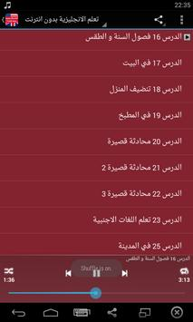 تعلم الانجليزية بدون انترنت screenshot 5