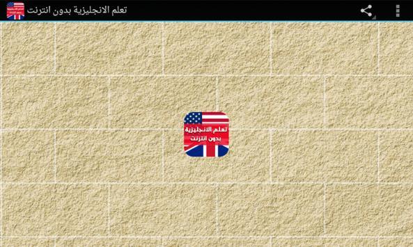 تعلم الانجليزية بدون انترنت plakat